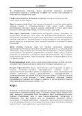 КАРТОСЕМИОТИКА - Meta-Carto-Semiotics - Page 5