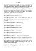 КАРТОСЕМИОТИКА - Meta-Carto-Semiotics - Page 6