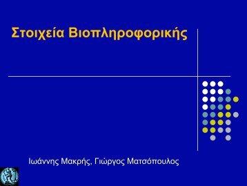 Παρουσίαση - Εθνικό Μετσόβιο Πολυτεχνείο