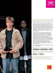 KODAK VISION2 100T 5212 / 7212