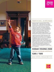 KODAK VISION2 250D Цветная негативная кинопленка 5205 / 7205