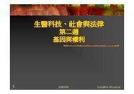 Microsoft PowerPoint - 20080924 \262\304\244G\266g \260\362\246 ...