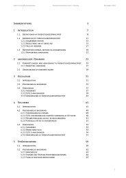 Forsigtighedsprincippet i praksis - De Økonomiske Råd
