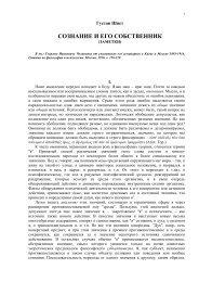СОЗНАНИЕ И ЕГО СОБСТВЕННИК - NASEPblog