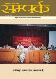 Arp-June06 Hindi - Nipccd