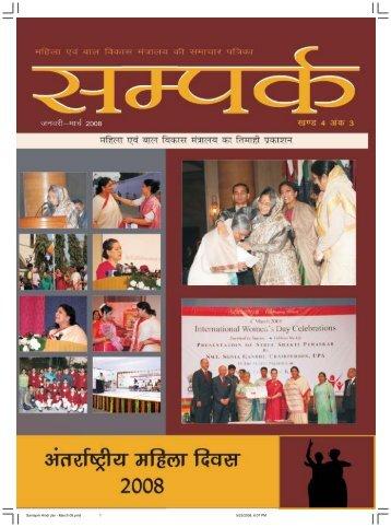 Samaprk Hindi Jan - March 08.pmd - Nipccd