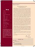 Samaprk Hindi Jan - March 08.pmd - Nipccd - Page 2