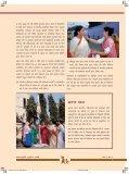 Samaprk Hindi Jan - March 08.pmd - Nipccd - Page 5