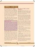 Samaprk Hindi Jan - March 08.pmd - Nipccd - Page 7