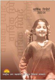Annual Report 2003-2004 ? Hindi version - Nipccd