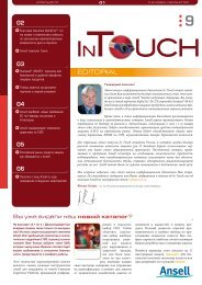 03 04 Editorial 02 06 05 - Ansell Healthcare Europe