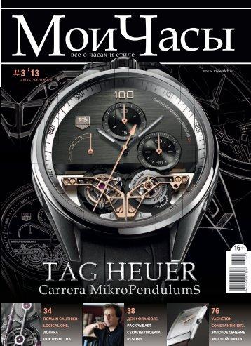 Мои часы №3-2013