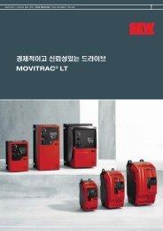 경제적이고 신뢰성있는 드라이브 MOVITRAC LT - SEW Eurodrive