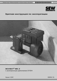 MOVIMOT® MM..D с асинхронным двигателем ... - SEW Eurodrive