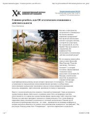 Художественный журнал - Common practices ... - Common Room