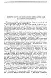 БОРЕАЛЬНЫЕ ЮРСКИЕ АММОНИТЫ (DORSOPLANITINAE) И ... - Page 7