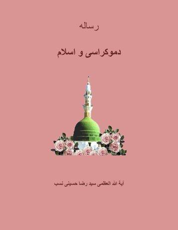 رساله دموکراسی و اسالم - hoseini.org
