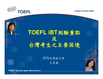 TOEFL iBT - kitty.2y.idv.tw - Summary