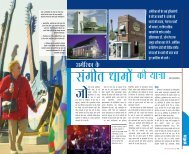 Musical tour, SPAN Hindi