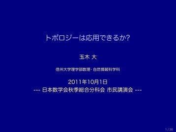 講演資料(PDF) - 日本数学会