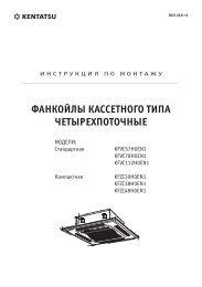 Инструкция по монтажу фанкойлов кассетного типа ...