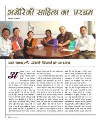 American Literature Study Circle (Hindi)