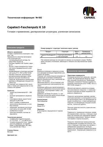 Capatect-Faschenputz K 10 - от Caparol