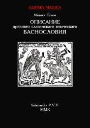 Описание древняго славенского языческого баснословия