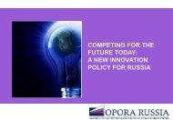Preparation form for Bauman Innovation presentation - Carnegie ...