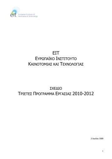 Development of autonomy and governance of EIT and KICs - Europa
