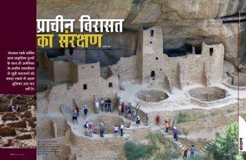 Guardian of ancient, SPAN Hindi September/October 2008