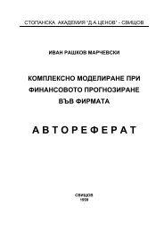 автореферат PDF - Катедра