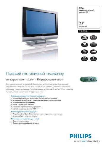 23HF5474/10 Philips профессиональный плоский ТВ