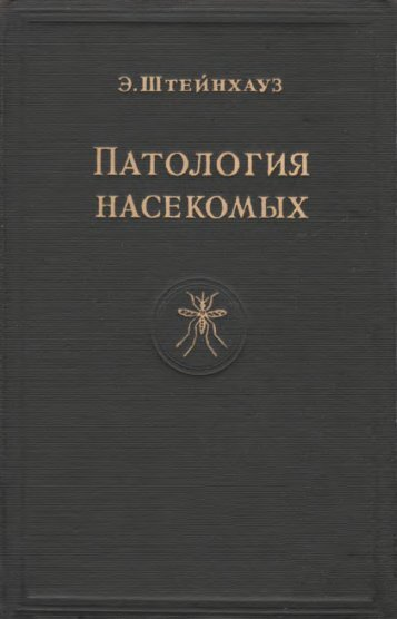 principles of insect pathology