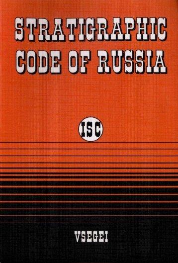 stratigraphic code of russia
