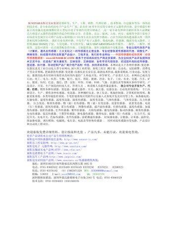 常用射频微波产品选型目录二 - Rfoe.net