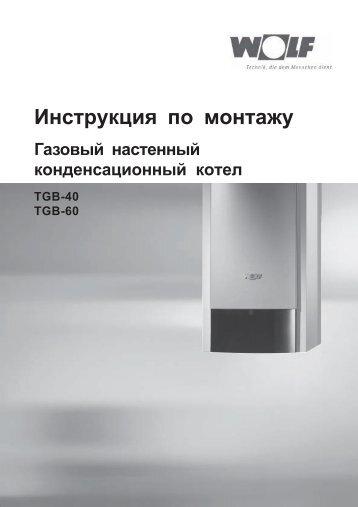 3053860_Инструкция по монтажу. Газовый настенный ... - Wolf