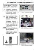 3053860_Инструкция по монтажу. Газовый настенный ... - Wolf - Page 3