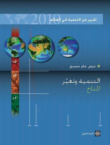 عرض عام - World Bank's annual World Development Report