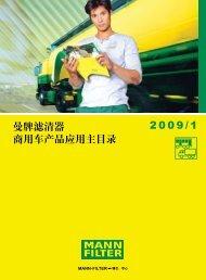 2009/1 曼牌滤清器商用车产品应用主目录