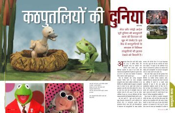 The World of Puppets, SPAN Hindi November/December 2008