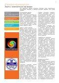 Структурные фасадные штукатурки.pdf - от Caparol - Page 2