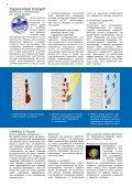 Структурные фасадные штукатурки.pdf - от Caparol - Page 3