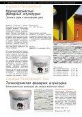 Структурные фасадные штукатурки.pdf - от Caparol - Page 5