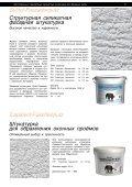 Структурные фасадные штукатурки.pdf - от Caparol - Page 6