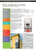 Структурные фасадные штукатурки.pdf - от Caparol - Page 7