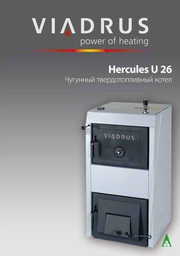 Hercules U 26