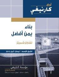 building_better_yemen_ARA_03.pdf - Carnegie Endowment for ...