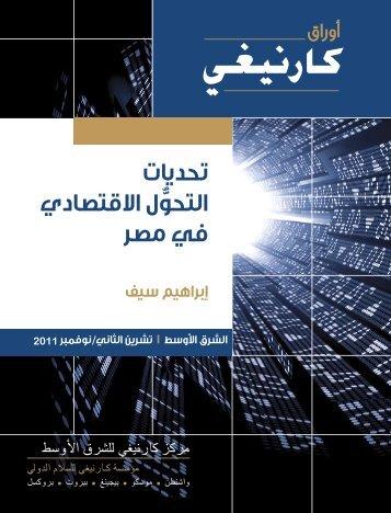 egypt_econ_transition_arabic.pdf - Carnegie Endowment for ...