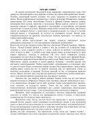 МАГИЯ ЛЮБВИ - Page 2